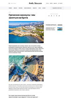 Greek Holidays: Things to Do in Crete